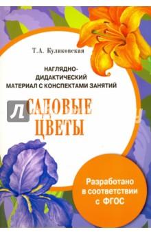 Куликовская Т. А. Папка. Садовые цветы. ФГОС