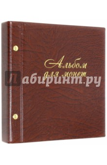 Zakazat.ru: Альбом для монет и купюр (на 216 монет) (2855-204).
