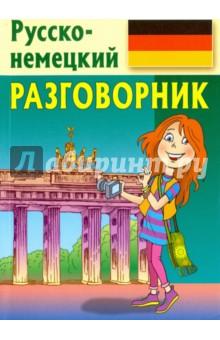 Разговорник. Русско-немецкий