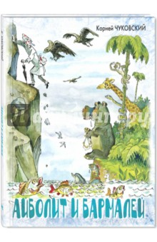 Айболит и БармалейОтечественная поэзия для детей<br>В книге собраны все стихотворные сказки, которые Корней Иванович Чуковский написал о добром докторе Айболите: Добрый доктор Айболит, Айболит и Воробей, Бармалей, Топтыгин и Лиса. Чудесные иллюстрации Анатолия Елисеева как нельзя лучше передают юмор и очарование любимых детских стихов.<br>Для дошкольного возраста.<br>