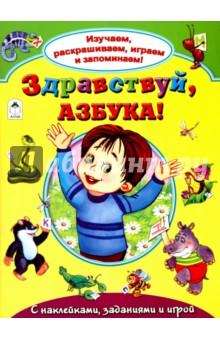 Здравствуй, азбука!Знакомство с буквами. Азбуки<br>Представляем вашему вниманию книгу Здравствуй, азбука!. <br>С наклейками, заданиями и игрой.<br>Изучаем, раскрашиваем, играем и запоминаем.<br>Для чтения взрослыми детям.<br>