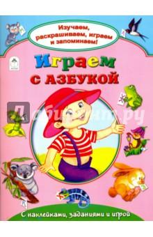 Играем с азбукойЗнакомство с буквами. Азбуки<br>Представляем вашему вниманию книгу Играем с азбукой. <br>С наклейками, заданиями и игрой.<br>Изучаем, раскрашиваем, играем и запоминаем.<br>Для чтения взрослыми детям.<br>