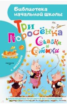 Михалков Сергей Владимирович Три поросёнка. Сказки и стихи