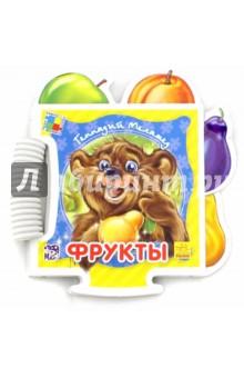 Меламед Геннадий М. Книжка-пазл. Фрукты