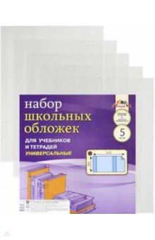 Обложки универсальные для учебников и тетрадей (ПВХ, А4, 5 штук) (С2473-01)