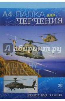 Папка для черчения, 20 листов, А4 Вертолет (С0209-07)Бумага для черчения (листы со штампом)<br>Папка для черчения.<br>20 листов.<br>Формат А4.<br>Картон.<br>Упаковка: картонная папка.<br>Сделано в России.<br>