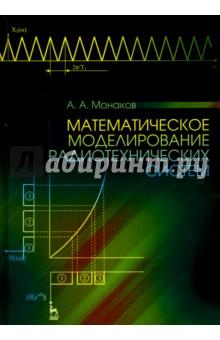 Математическое моделирование радиотехнических систем. Учебное пособиеРадиоэлектроника. Связь<br>В учебном пособии рассматриваются принципы математического моделирования радиотехнических систем. Приводятся алгоритмы моделирования на ЭВМ детерминированных и случайных радиосигналов, линейных и нелинейных систем. Излагаются основные методы обработки результатов математического эксперимента. Приводятся примеры математических моделей различных радиотехнических систем. Книга предназначена для студентов и аспирантов, обучающихся по направлению Радиотехника, а также может быть полезна широкому кругу специалистов, занимающихся вопросами математического моделирования и цифровой обработки сигналов.<br>