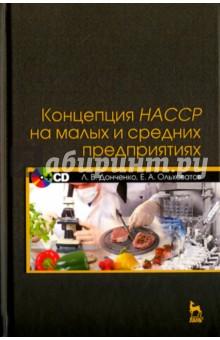 Концепция НАССР на малых и средних предприятиях (+CD)
