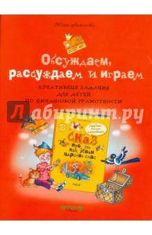 Антонова Юлия Викторовна Обсуждаем, рассуждаем и играем. Креативные задания для детей по финансовой грамотности