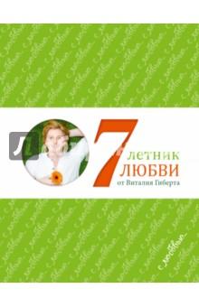 Семилетник любви от Виталия Гиберта АСТ