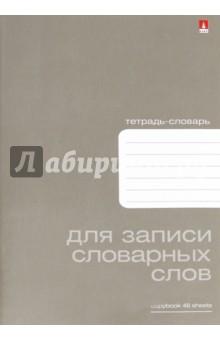 """Тетрадь для записи словарных слов """"Platinum"""" (48 листов, А6) (7-48-419) Альт"""