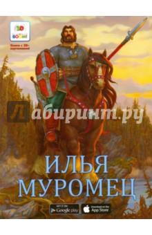 Илья Муромец. Книга с 3D-картинками