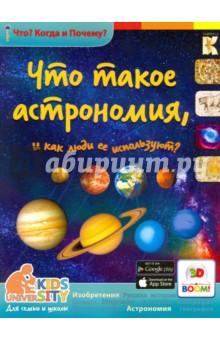 Что такое астрономия и как люди её используют?Человек. Земля. Вселенная<br>У Вас в руках энциклопедия с анимированными 3D моделями! Вы знаете, какая планета самая холодная, а какая - самая твердая? Есть ли жизнь на Марсе, и кто был первым астрономом? Что такое созвездие и солнечная система? Прочтите и узнаете, а благодаря новым технологиям, планеты и звезды оживут прямо у Вас на глазах!<br>3- издание, исправленное и дополненное.<br>