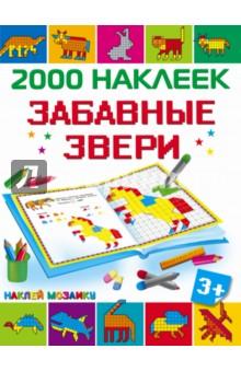 Забавные звериАппликации<br>Составление мозаик из книги Забавные звери - это увлекательная игра для всей семьи. Создавая аппликации из разноцветных геометрических стикеров вместе с ребёнком, вы поможете малышу проявить свои творческие способности, развить мелкую моторику, научиться внимательности и аккуратности.<br>Складывание мозаики - это полезное и интересное занятие, которое подарит вам и вашему ребёнку множество положительных эмоций!<br>Для дошкольного возраста.<br>
