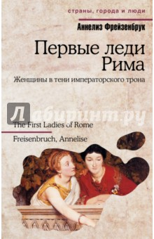 Первые леди РимаПолитические деятели, бизнесмены<br>Супруги древнеримских императоров, дочери, матери, сестры - их имена, многие из которых стали нарицательными, овеяны для нас легендами, иногда красивыми, порой - скандальными, а порой и просто пугающими.<br>Образами римских царственных красавиц пестрят исторические романы, фильмы и сериалы - и каждый автор привносит в них что-то свое.<br>Но какими они были на самом деле?<br>Так ли уж развратна была Мессалина, так ли уж ненасытно жаждала власти Агриппина, так ли уж добродетельна была Галла Плацидия?<br>В своем исследовании Аннелиз Фрейзенбрук ищет и находит истину под множеством слоев мифов, домыслов и умолчаний, и женщины из императорских семей - умные интриганки и решительные честолюбицы, робкие жертвы династических игр, счастливые жены и матери, блестящие интеллектуалки и легкомысленные прожигательницы жизни - встают перед нами, словно живые.<br>