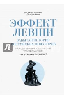 Эффект Левши. Забытая история российских новаторовДеятели науки<br>Эффект Левши. Забытая история российских новаторов.<br>Прорывы, открытия и достижения, триумф и забвение.<br>