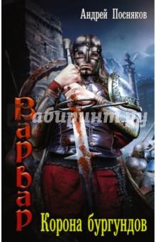 Корона бургундовБоевая отечественная фантастика<br>Сталкиваясь, гремят щиты, утробно грохочут боевые барабаны, голодными волками воют трубы! Звенят мечи, и тучи стрел затмили небо. 453 год. В последней битве за Галлию встретились огромное войско вестготского короля Торисмунда и непобедимая рать Аттилы. Однако была еще и третья сторона - чума, которую одинаково боялись все.<br>В рядах гуннской рати отважно сражается словенский князь Радомир, сражается вовсе не за победу Аттилы, а за свое счастье. Свое и своей юной супруги - Хильды, Ильдико - девы из древних бургундских легенд. Дева и древняя корона бургундов - все это вместе дает невиданное могущество и власть, именно в этом - последний шанс Аттилы, именно ради этого ищет красавицу Ильдико посланный могущественным властелином гуннов друид - последний друид Галлии, еще приносивший в далеких горах кровавые жертвы жестоким древним богам. Возродить язычество - вот цель друида, ради этой цели он намерен использовать самого Аттилу, поздней прозванного Божьим бичом.<br>Ильдико-Хильда похищена, но об этом не догадывается Радомир, отправившийся в Галлию за короной бургундов, ведь именно она сможет спасти от неминуемой гибели его юную жену. Спасти… и вернуть в двадцать первый век, ведь Радомир - Родион Миронов - попал в те древние и жуткие времена из нашей эпохи.<br>