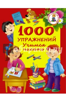 1000 упражнений. Учимся писатьЗнакомство с фигурами<br>На страницах книги 1000 упражнений. Учимся писать собраны увлекательные задания, которые помогут ребёнку познакомится с буквами русского алфавита и шаг за шагом научиться писать самостоятельно. Предложите малышу обвести буквы по контуру, отыскать очертания букв на рисунках, раскрасить их. Такие занятия развивают графические навыки, внимание и фантазию.<br>Для дошкольного возраста.<br>Составитель: Дмитриева В.Г.<br>