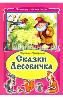 Сказки Лесовичка