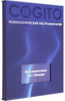 Восьмицветовой тест Люшера. Комплект из руководства и карточекКлассическая и профессиональная психология<br>В данном руководстве описана процедура обследования с использованием цветового теста М. Люшера, разъясняется способ обработки данных, приведены интерпретационные таблицы.<br>В наборе: руководство по использованию восьмицветового теста Люшера (7-е издание, стереотипное) и набор карточек.<br>Составитель: Дубровская О. Ф.<br>