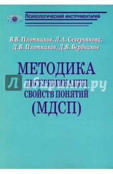 Методика дискриминации свойств понятий (МДСП)Психиатрия. Психотерапия<br>Изложенная в монографии Методика дискриминации свойств и понятий (МДСП) была разработана в 1978 году и рекомендована Минздравом РСФСР к использованию в научных и практических целях для диагностики расстройств мышления при шизофрении. Многолетнее использование МДСП подтвердило ее значительные диагностические возможности при нейро- и патопсихологических исследованиях. Одновременно выявилась высокая чувствительность МДСП к индивидуально-специфическим особенностям интеллектуального функционирования здоровых людей, в частности, к предпочитаемому ими когнитивному стилю конкретная-абстрактная концептуализация. В настоящем виде МДСП усовершенствована за счет более углубленного анализа ее теоретических основ, формализации критериев, позволяющих однозначно трактовать получаемые результаты, статистического обоснования валидности, надежности, разработки параллельных форм методики. Это позволяет рекомендовать использование МДСП не только при нейро- и патопсихологических исследованиях, но и в сферах образования, профориентации, профотбора, рациональной расстановки кадров и т.д.<br>