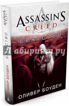Assassin s Creed. Братство