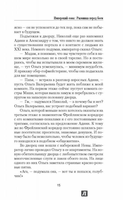 МИХАЙЛОВСКИЙ АЛЕКСАНДР РАЗМИНКА ПЕРЕД БОЕМ СКАЧАТЬ БЕСПЛАТНО