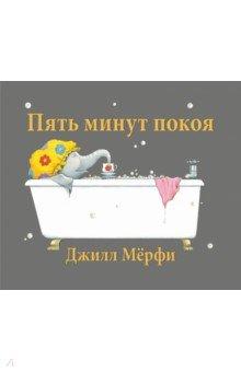 Пять минут покояСказки зарубежных писателей<br>Маме трёх непоседливых слонят так хочется понежиться в горячей душистой ванне с чашечкой чая. Она заслужила хоть немного покоя!<br>Для детей дошкольного возраста.<br>