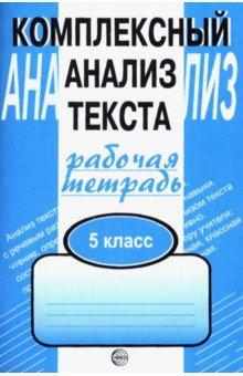 Комплексный анализ текста. Рабочая тетрадь. 5 класс