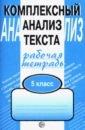 Малюшкин Александр Борисович Комплексный анализ текста. Рабочая тетрадь. 5 класс