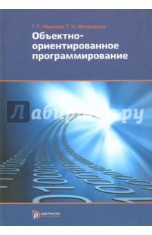 Объектно-ориентированное программированиеПрограммирование<br>Рассмотрены различные модели объектных средств основных универсальных языков программирования и технология объектно-ориентированного программирования (ООП). Приведены основные теоретические положения ООП и описание реализаций ООП в языке Object Pascal для сред программирования Delphi и Lazarus и в языке С++ для сред программирования C++ Builder и Visual C++ 2008 с использованием кроссплатформенной библиотеки Qt. Рассмотрена специфика создания оконных приложений с использованием современных средств ООП.<br>Для студентов, обучающихся по направлениям подготовки бакалавров Информатика и вычислительная техника, Программная инженерия и Информационные системы и технологии. Может быть полезен всем, изучающим технологию и средства ООП самостоятельно.<br>
