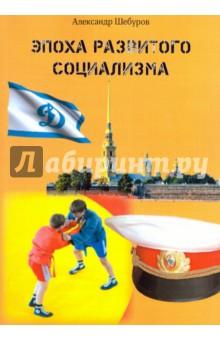 Эпоха развитого социализмаИстория СССР<br>Вашему вниманию предлагается текст работы Александра Шебурова Эпоха развитого социализма.<br>