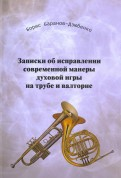 Борис Баранов-Дзюбенко: Записки об исправ. современной манеры духовой игры на трубе. Часть 1