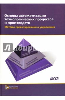 Основы автоматизации технологических процессов и производств. В 2 томах. Том 2. Методы проектирован