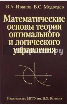 Математические основы теории оптимального и логического управленияМатематические науки<br>В книге, состоящей из двух частей, изложен математический аппарат, используемый в теории оптимального и логического управления. В первой части рассмотрены вариационное исчисление, принцип максимума и метод динамического программирования, а также оптимальная фильтрация в непрерывных и дискретных автоматических системах. Во второй части - математический аппарат, используемый в теории автоматического управления при синтезе автоматических систем (например, систем управления роботами), работающих в условиях неопределенности внешней среды.<br>Изложение материала сопровождается решением основных задач теории оптимального и логического управления.<br>Содержание учебного пособия соответствует курсам лекций, который авторы читают в МГТУ им. Н.Э.Баумана.<br>Для студентов, обучающихся по направлению подготовки Системы автоматического управления. Будет полезно аспирантам и инженерам, специализирующимся в данной области.<br>