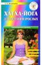 Хатха-йога для детей и  ...