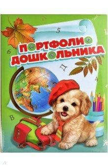 Портфолио дошкольника Щенок и глобус (41704)