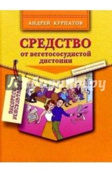 Средство от ВСД — Андрей Курпатов - LiveLib