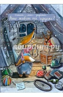 Блокнот Кто живет на чердаке?, А6+Блокноты средние Линейка<br>Яркие удобные блокноты с авторскими лисами от художницы Кристины Крокус. Красочные развороты, удобный формат, приятная на ощупь бумага превращают блокнот в оригинальный подарок не только для близких, но и для себя любимой!<br>
