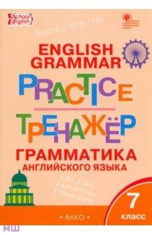 Английский язык. 7 класс. Грамматический тренажер. ФГОСАнглийский язык (5-9 классы)<br>Грамматический тренажёр предназначен для активной отработки грамматических тем, представленных в большинстве современных УМК по английскому языку, рекомендованных Министерством образования и науки РФ для общеобразовательной школы. Грамматические темы, включённые в тренажёр, составляют основу формирования иноязычной коммуникативной компетенции обучающихся 7 класса. Технологии выполнения заданий тренажёра способствуют успешной подготовке обучающихся к прохождению государственной аттестации по английскому языку.<br>Издание предназначено для учителей английского языка и учащихся 7 класса общеобразовательной школы.<br>Составитель: Макарова Т.С.<br>
