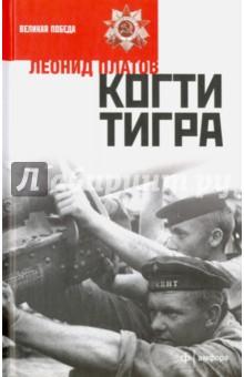 Когти тиграВоенный роман<br>В книгу вошли остросюжетные военно-приключенческие повести известного российского писателя Леонида Платова, посвященные подвигу военных моряков и разведчиков во время Великой Отечественной войны.<br>