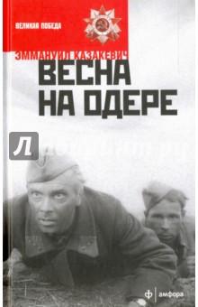 Весна на ОдереВоенный роман<br>Роман Весна на Одере Эммануила Казакевича (1913-1962) был написан в 1949 году и представляет собой многоплановое повествование о последнем периоде Второй мировой войны. За это масштабное произведение, героями которого стали маршалы Жуков, Конев и Рокоссовский, писатель был удостоен Сталинской премии.<br>