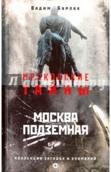 Москва подземнаяИстория городов<br>Книга популярного писателя Вадима Бурлака приглашает читателей в увлекательное путешествие по таинственным подземельям Москвы.<br>