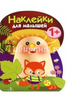 Грибочек. Выпуск 5Наклейки детские<br>Занимательная книжка с яркими наклейками для малышей.<br>Для детей от 1 до 3 лет.<br>