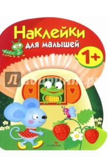 Грибочек. Выпуск 7Наклейки детские<br>Занимательная книжка с яркими наклейками для малышей.<br>Для детей от 1 до 3 лет.<br>