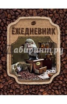 """Блокнот с ежиками. Ёжедневник """"Ароматный кофе"""" Эксмо"""