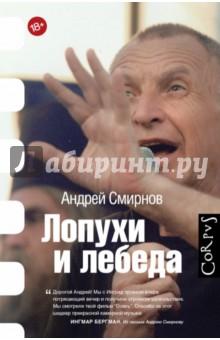 Лопухи и лебедаКино<br>Выдающийся режиссер и актер Андрей Смирнов, покоривший публику в 1971 году легендарным Белорусским вокзалом, лауреат двух премий Ника (в 2000 году за роль Бунина в фильме Дневник его жены и в 2012-м за фильм Жила-была одна баба), был отлучен от режиссуры советскими цензорами и много лет не снимал кино. Он играл в фильмах и сериалах (Владимир в Елене, Павел Кирсанов в Отцах и детях и др.), ставил спектакли и писал - сценарии, эссе, пьесы. Эта книга впервые представляет Андрея Смирнова-писателя. Проза Андрея Смирнова изначально связана с кино. Это виртуозная проза драматурга, литературное воплощение будущих фильмов, блестящие, мастерски выстроенные киноповести. Они чередуются со статьями о положении кино в СССР, а затем и в России, о творческой судьбе самого автора и о том, что происходило и происходит в нашей стране. В книгу включены фотографии из личного архива Андрея Смирнова, а также фотографии со съемок его фильмов и театральных репетиций.<br>Содержит нецензурную брань.<br>