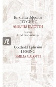 Эмилия Галотти