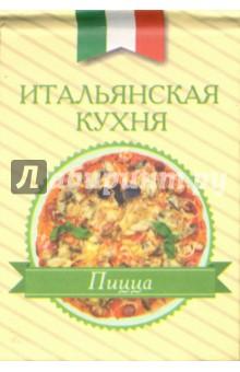 Итальянская кухня. ПиццаНациональные кухни<br>Миниатюрная книжка с итальянскими рецептами приведет в восторг всех почитателей вкусной и полезной пищи. С помощью магнита на обложке ее можно повесить в любое удобное место на кухне, и она всегда будет под рукой.<br>Миниатюрное издание.<br>