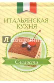 Итальянская кухня. СладостиНациональные кухни<br>Миниатюрная книжка с итальянскими рецептами приведет в восторг всех почитателей вкусной и полезной пищи. С помощью магнита на обложке ее можно повесить в любое удобное место на кухне, и она всегда будет под рукой.<br>Миниатюрное издание.<br>